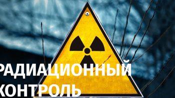 Ссылка на: Радиационный контроль